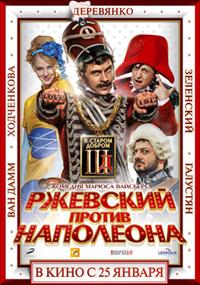 Ржевский против Наполеона постер