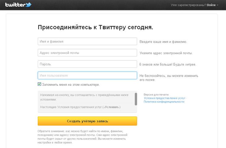 Регистрация в Твиттере (twitter) бесплатно, вход