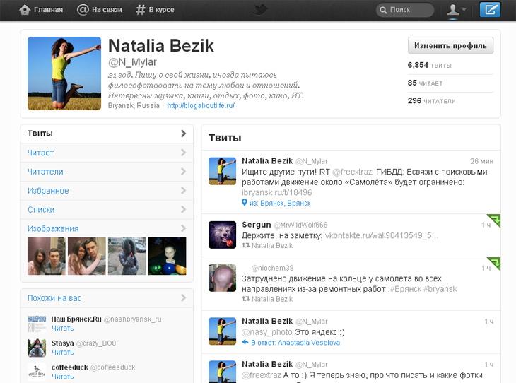Профиль Твиттер Twitter