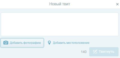 Как загрузить фото в Твиттер
