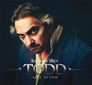 Вторая часть зонг-оперы «TODD. Акт 2. На краю» Короля и Шута