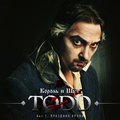 Первая часть зонг-оперы «TODD» «TODD.  Акт 1.  Праздник крови»