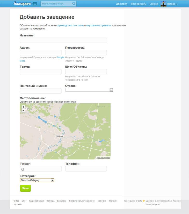 Как добавить новое место в Foursquare