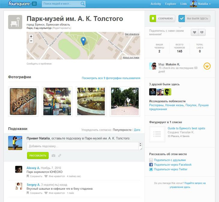 Как пользоваться foursquare