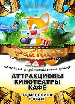 Кинотеатр Рай Парк в Брянске