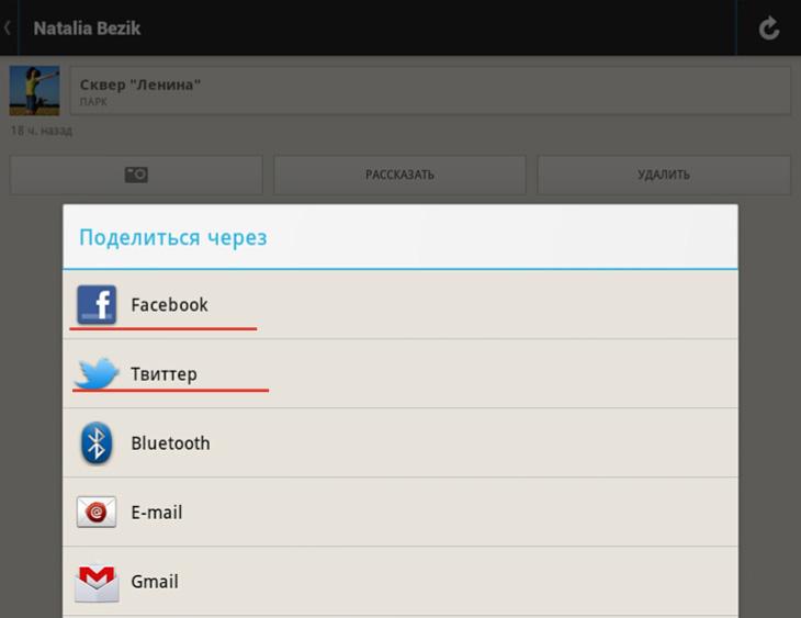 Как связать Foursquare с Twitter и Facebook