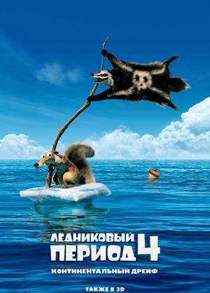 Ледниковый период 4 - континентальный дрейф - постер