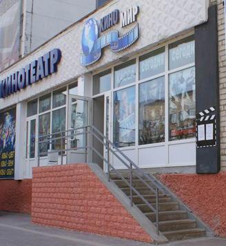 Кинотеатр Киномир в Брянске