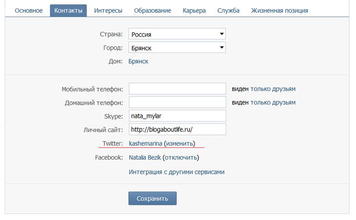 Экспорт из вконтакте в твиттер