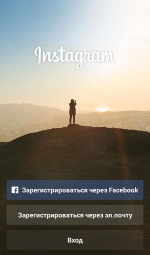 Регистрация в Инстаграм с телефона