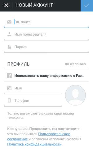 Как зарегистрировать в Инстаграм с телефона