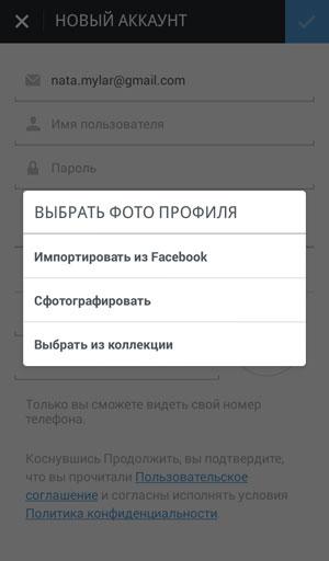 Регистрация в Инстаграм: выбор аватарки