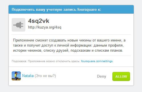 Foursquare и Вконтакте