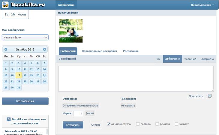 Сервис buzzlike - автоматический постинг в контакте