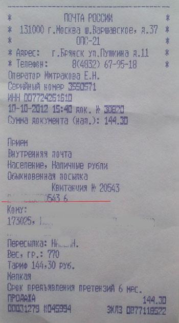 Чек почты россии - идентификатор
