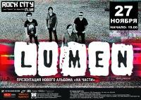 Группа Lumen в Брянске 27 ноября 2012