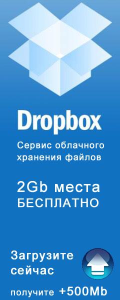 dropbox баннер