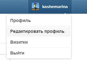Редактировать профиль в Инстаграм