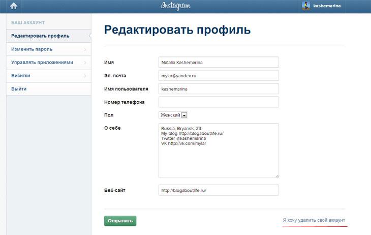 Удаление профиля на Инстаграм