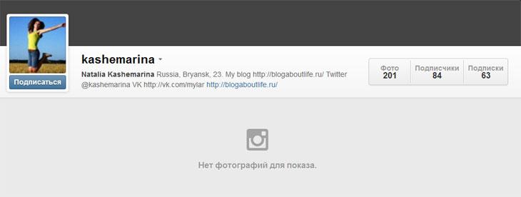 Закрытый профиль в instagram