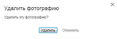 Как удалить фото в Одноклассниках