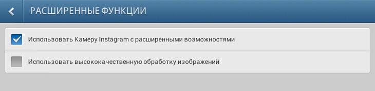 Как исправить ошибку после майского обновление Инстаграм