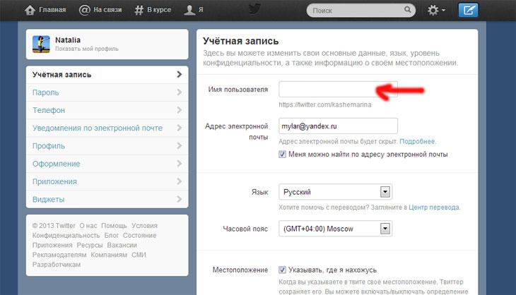 Как изменить имя пользователя в Твиттере