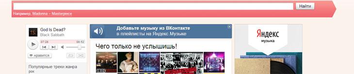 Как перекинуть песни из контакта на Яндекс.музыку
