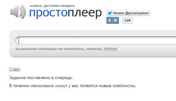 Импорт аудиозаписей из контакта в Простоплеер