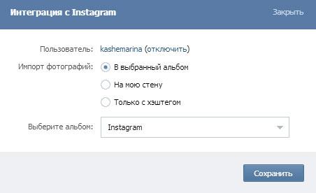 Как скидывать фотки из Инстаграм в контакт