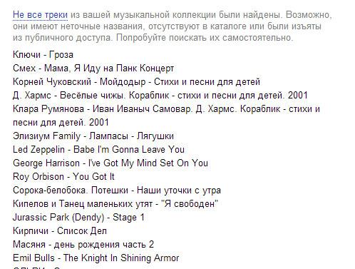 Как загрузить в Яндекс.музыку плей-лист из Вконтакте