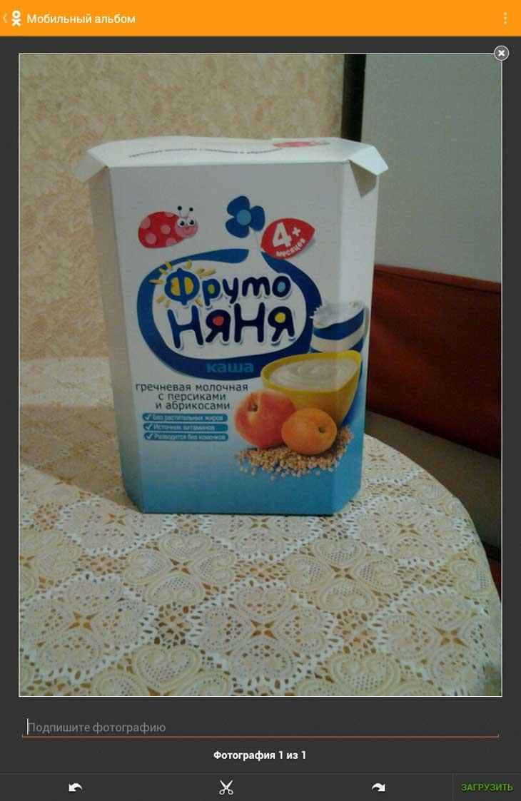 Как добавить фотографию в Одноклассники с телефона Андроид