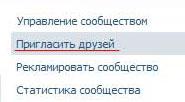 Ограничение на приглашения людей в группу на Вконтакте