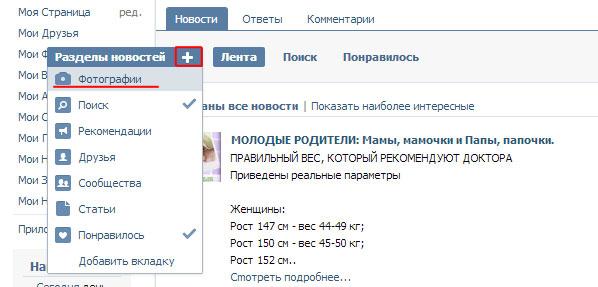 Поиск фотографий Вконтакте
