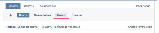 Упоминания сайта на Вконтакте