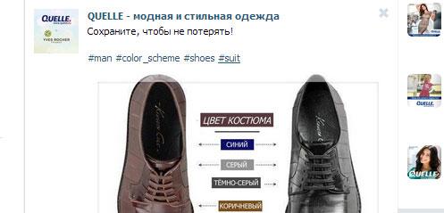 Теги на Вконтакте