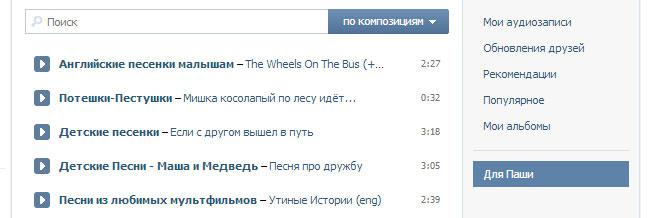 Как слушать аудиозаписи на Вконтакте
