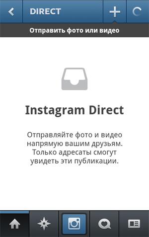 Как в Instagram отправить личное сообщение