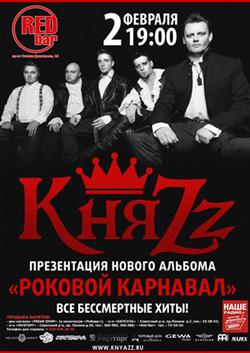 """Группа """"КняZz"""" в Брянске 2 февраля 2014"""