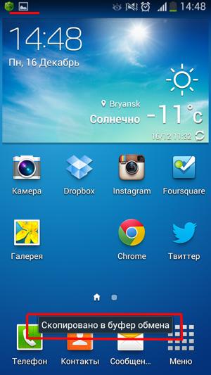 Как сделать скриншот на Samsung galaxy s4 mini