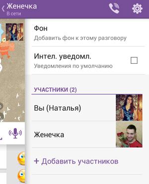 Viber: как бесплатно звонить и отправлять сообщения