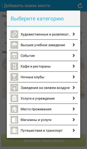 Как добавить новое место в Foursquare с телефона