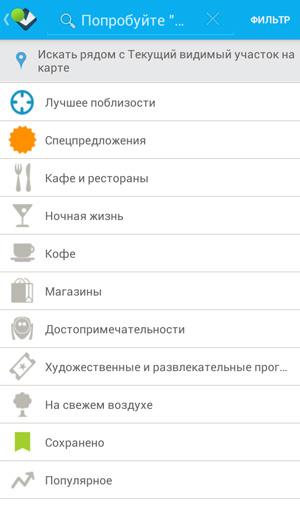 Поиск мест в Foursquare