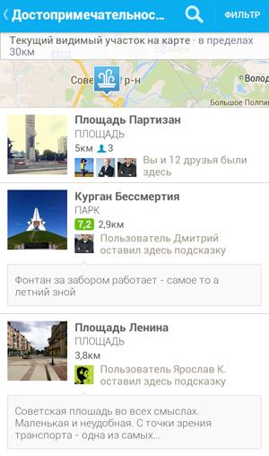 Поиск интересных мест в Foursquare