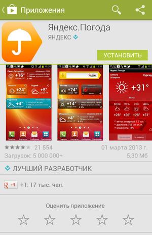 Виджет погоды для Android от Яндекса