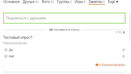 Как в Одноклассниках сделать опрос