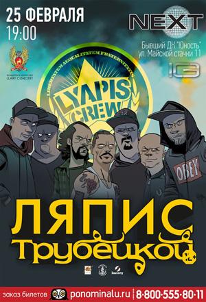 Ляпис Трубецкой в Брянске 2014 - Lyapis Crew