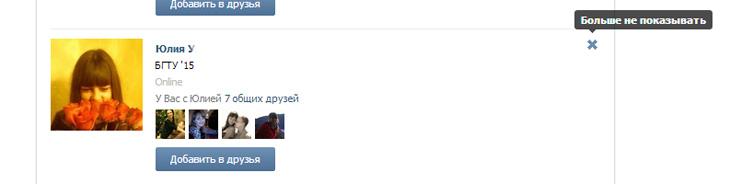 Как просмотреть на Вконтакте возможных друзей