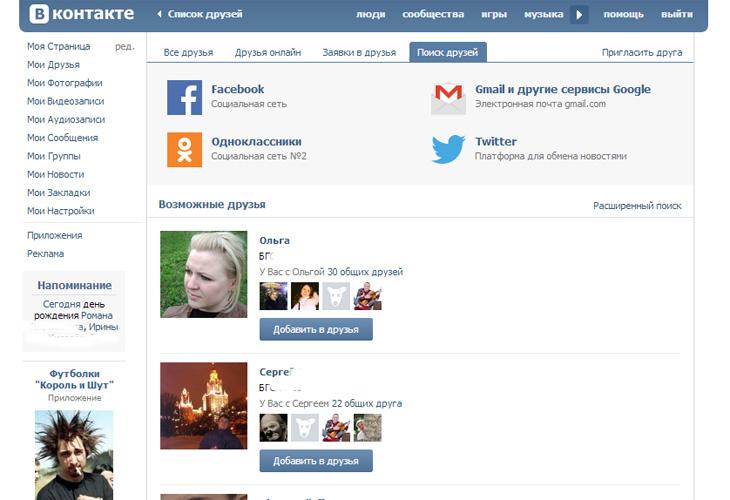 Возможные друзья на Вконтакте