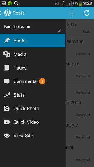 Wordpress для смартфонов и планшетов